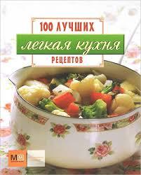 """Книга """"Легкая кухня"""" — купить в интернет-магазине OZON с ..."""