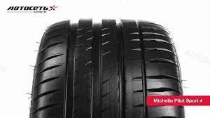 Обзор летней шины <b>Michelin Pilot Sport 4</b> Автосеть - YouTube