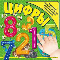 Махаон Супернаклейки. Золушка (<b>Уотт Ф</b>.) Развивающая книга ...