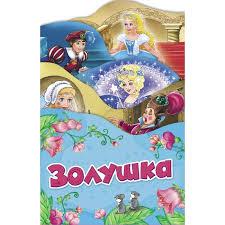 <b>Росмэн Раскладные книжки</b> Золушка - Акушерство.Ru