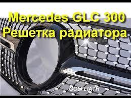 Замена <b>решетки радиатора</b> Mercedes-Benz GLC300 ...