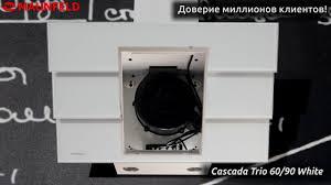 Обзор <b>Вытяжка MAUNFELD CASCADA</b> TRIO 60/90 Белое стекло ...
