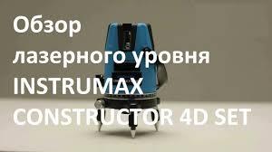 Обзор <b>лазерного уровня INSTRUMAX CONSTRUCTOR</b> 4D SET ...