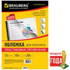 <b>Обложки для переплета</b> — <b>BRAUBERG</b>