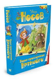 "<b>Книга</b> ""<b>Новые приключения</b> Незнайки"" – купить <b>книгу</b> с быстрой ..."