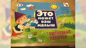 <b>Развивающие книжки</b> для детей 0-3 года, <b>clever</b> купить в Санкт ...