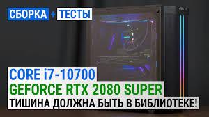<b>Core i7</b>-<b>10700</b> + GeForce RTX 2080 SUPER: Тихая и мощная ...