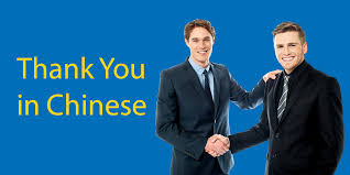 The Best Ways To Say <b>Thank</b> You In <b>Chinese</b> - Ultimate & Complete ...
