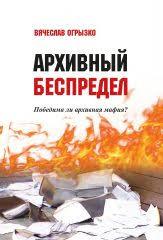 За нами почти голое поле - Литературная Россия