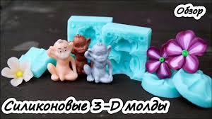 Силиконовые 3-D <b>молды Полимерная глина</b> Мастер-класс Обзор