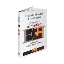 nitin prakashan search results for marathi essay writing book english marathi thesaurus 2311230623272381235223322368 23502352236623362368 234623522381235123662351232523792358