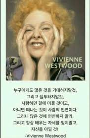 Amazing five lovable quotes by vivienne westwood images English via Relatably.com