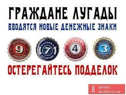 """Террористы """"ДНР"""" намерены взять под контроль учреждения, выдающие пенсии - Цензор.НЕТ 3390"""