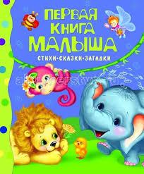 <b>Росмэн Сборник</b> Первая <b>книга</b> малыша. Стихи, сказки, загадки ...