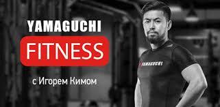 Приложения в Google Play – <b>Yamaguchi</b> Fitness
