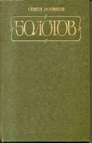 <b>Дефо</b>, <b>Д</b>. <b>Радости и</b> горести знаменитой Молль Флендерс ...