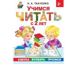 <b>Раннее развитие Издательство</b> АСТ: каталог, цены, продажа с ...