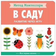 <b>Книга Мозаика</b>-Синтез Метод Монтессори. Моя первая книжка. В ...