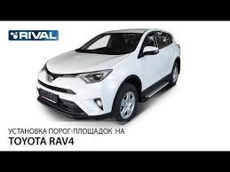 Установка <b>порог</b>-площадок на <b>Toyota</b> Rav 4 2015-. - YouTube