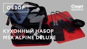Кухонный набор <b>MSR Alpine</b> Deluxe. Обзор - YouTube