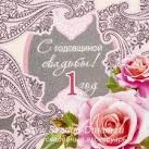 Поздравления с годовщиной свадьбы открытки 1 год