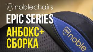 Геймерское <b>кресло Noblechairs Epic</b>: распаковка и сборка ...