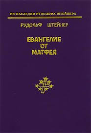 """Книга """"<b>Евангелие от</b> Матфея"""" — купить в интернет-магазине ..."""