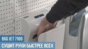 <b>Сушилка для рук</b> BXG JET-7100 и JET-7100C: обзор, отзывы ...