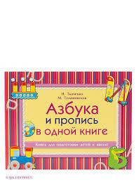 Азбука и пропись в одной <b>книге Издательство АСТ</b> 2246210 в ...