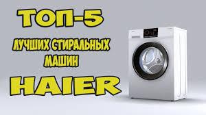 ТОП-5 ЛУЧШИХ <b>СТИРАЛЬНЫХ МАШИН HAIER</b> - YouTube