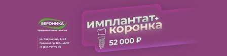 Стоматология «<b>ВЕРОНИКА</b>» — сеть клиник | ВКонтакте