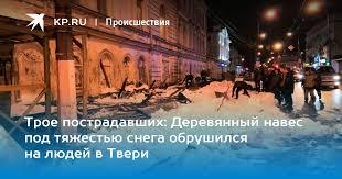Трое пострадавших: Деревянный навес под тяжестью снега ...