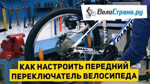Как настроить передний переключатель велосипеда - YouTube