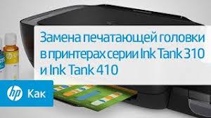Принтеры <b>HP</b> Ink Tank 310, 410 - Замена <b>печатающих головок</b> ...