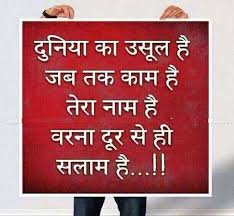 Heart Touching two line inspirational Quotes in Hindi - Whatsapp ...