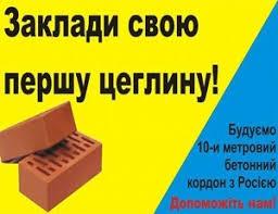 """Изготовлена первая партия ограждений для """"Стены"""" на границе с РФ - Цензор.НЕТ 5058"""