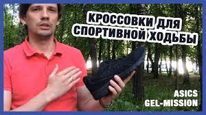 Обувь Для <b>Скандинавской</b> Ходьбы Asics Gel-mission! Review of ...