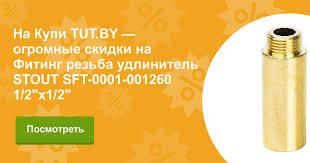 Купить Фитинг резьба удлинитель <b>STOUT</b> SFT-0001-001260 1/2 ...