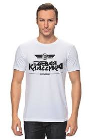Купить футболки <b>Боевая классика</b>, чехлы <b>Боевая классика</b> на ...