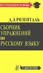 Розенталь д э сборник упражнений по русскому языку 2004 by ...