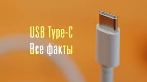 Все факты о <b>USB</b> Type-C: этого вы не знали! - YouTube