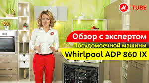 Видеообзор <b>посудомоечной машины Whirlpool</b> ADP 860 IX с ...