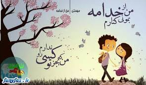 Image result for ‫عکس نوشته های عاشقانه‬‎