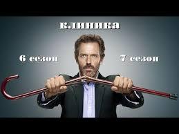<b>Доктор Хаус</b> клиника 6 и 7 сезон - YouTube