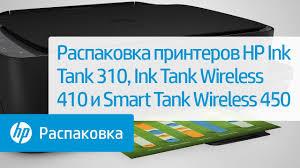 Распаковка принтеров <b>HP</b> Ink Tank 310, Ink Tank Wireless 410 и ...