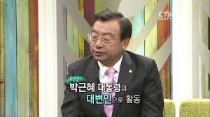 Image result for 이정현의원