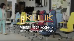 Чем полезно <b>эргономическое кресло KULIK SYSTEM</b>? - YouTube