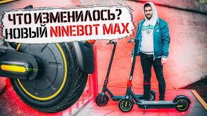 <b>Ninebot KickScooter MAX</b>: лучший обзор новой модели - YouTube