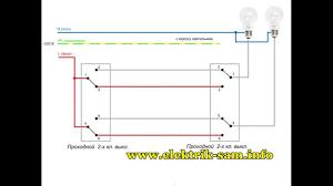 Двухклавишные проходные выключатели из <b>2</b>-х мест. Схема ...