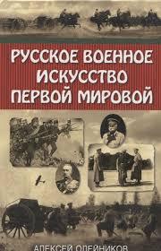 <b>Русское военное</b> искусство Первой мировой (<b>Олейников А</b> ...
